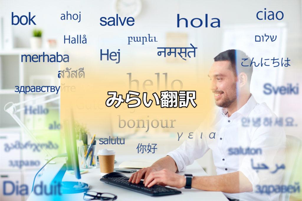 みらい翻訳