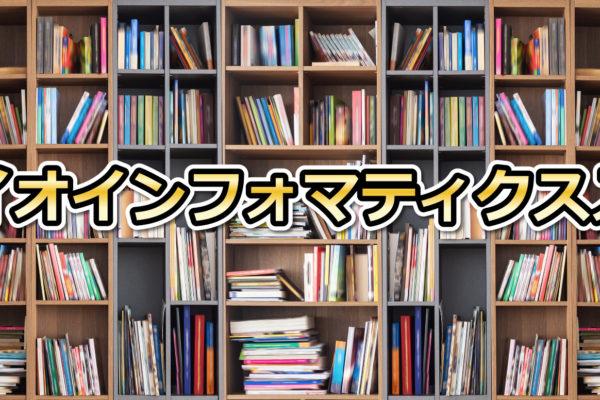 「バイオインフォマティクス入門」は初心者の独学におすすめ!