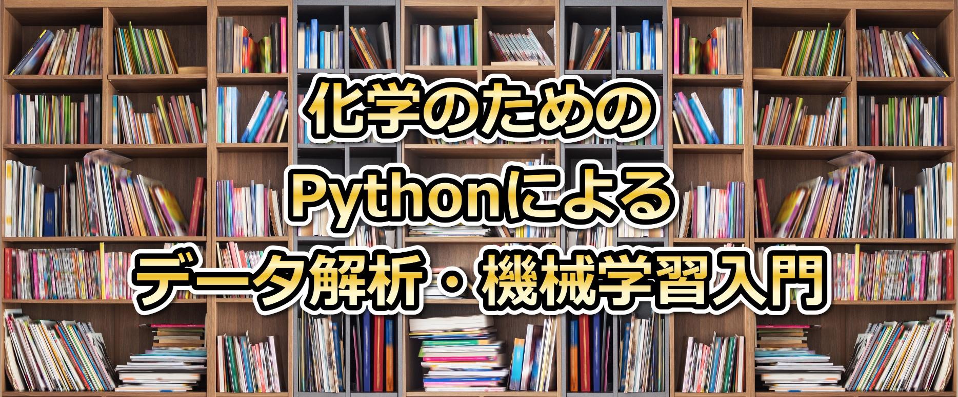 化学のためのPython
