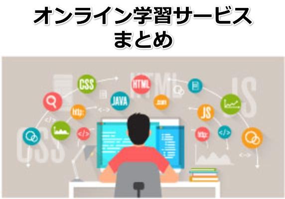 オンラインプログラミング学習サービスまとめ