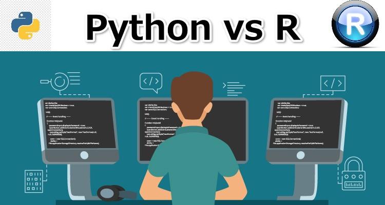 PythonとRの比較